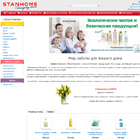 Станхом - Эффективная, безопасная и экологичная продукция по уходу за домом
