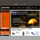 TheOutfitters.ru – магазин товаров для туризма, спорта и отдыха