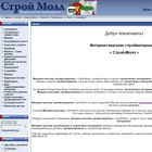 Интернет-магазин стройматериалов Строй-Молл