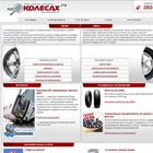 Интернет-магазин НА КОЛЕСАХ.РУ автомобильные летние шины, зимние шины и диски, шиномонтаж