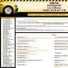 Музыка для Вашего авто - автоакустика, автомагнитолы, сабвуферы, автотелевизоры, усилители, dvd-магнитолы