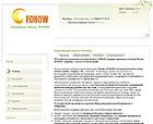 Корпорация Феникс (FOHOW), партнёр компании | MyFohow.ru