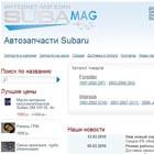 Запчасти Subaru (Субару) онлайн