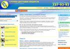 Служба доставки лекарств. Интернет-аптека онлайн.