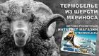 SITEXWORLD.RU Оптово-розничный Интернет-магазин ООО СИТЕКС. Термобелье, термошапки, термоноски, термостельки